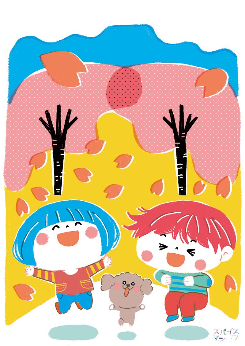 毎日こどもと秘密基地マガジン「こどもとハル」春色号(空想季刊誌)