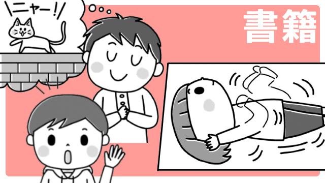 『発達が気になる子のイヤートレーニング~聴覚刺激で「できた! 」を増やす~【CDつき】』/ ヤマハミュージックメディア